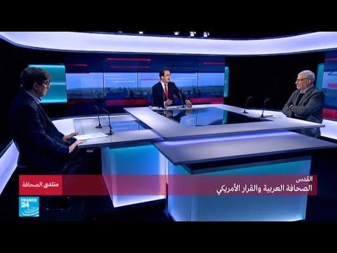 القدس.. الصحافة العربية والقرار الأمريكي  - نشر قبل 3 ساعة