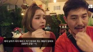 태국여자에 대해, 태국여자가 생각하는 한국 남자