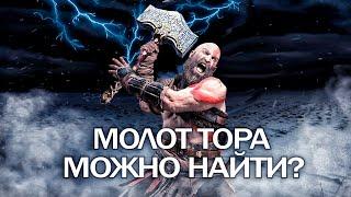 God of War: можно ли НАЙТИ МОЛОТ ТОРА? Загадка молота ТОРА (Виды молота, ТОР, вырезанный контент)