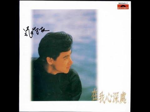 張學友〔在我心深處〕1987作品輯