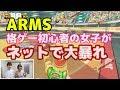 【ARMS】格ゲー未経験者がネットワーク対戦に殴り込んだら!?【Nintendo Switch】