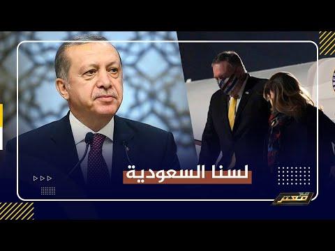 وزير خارجية أمريكا يصل لـ #اسطنبول ولا يجد من يستقبله وصحف تركية: نحن لسنا السعودية ..!!