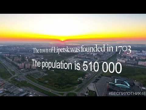 Lipetsk. The drone-assisted presentation