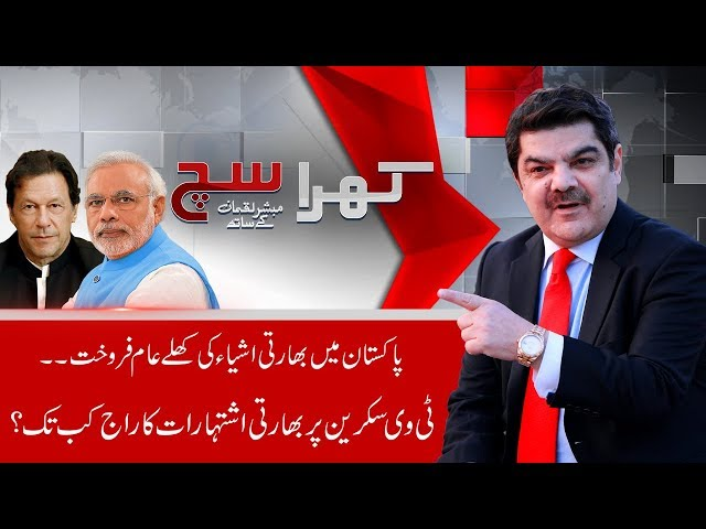 Mubashir Lucman Blast On Indian Content And Products In Pakistan | Khara Sach | 24 April 2019