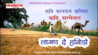 कवि कानदान कल्पित(लागण दे हबिङो), Kavi Kandaan Kalpit Live Kavi Sammelan