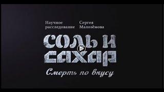 Соль и сахар.  Смерть по вкусу. www.ntv.ru