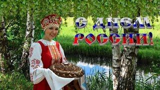 С ДНЕМ РОССИИ! Красивое поздравление Песни о России