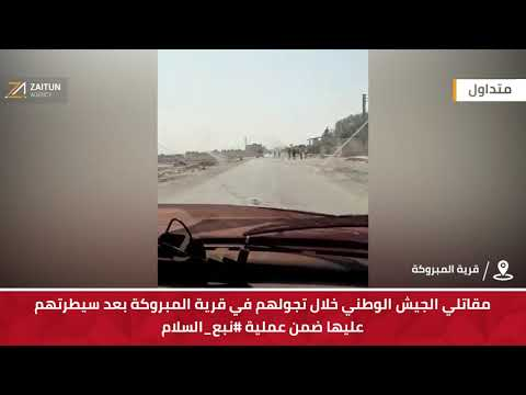 اللحظات الأولى من دخول الجيش الوطني إلى قرية المبروكة وتحريرها ضمن عملية نبع السلام