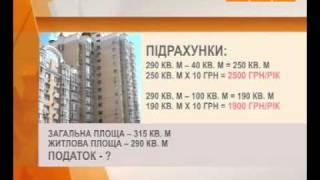 видео Полезно знать, как рассчитать налог на дом?