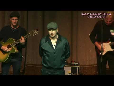 Сольный концерт группы Лесоповал в Доме Кино (  ноябрь 2019 )