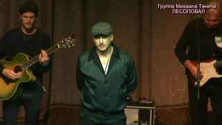 Сольный концерт группы Лесоповал в Доме Кино ноябрь 2019