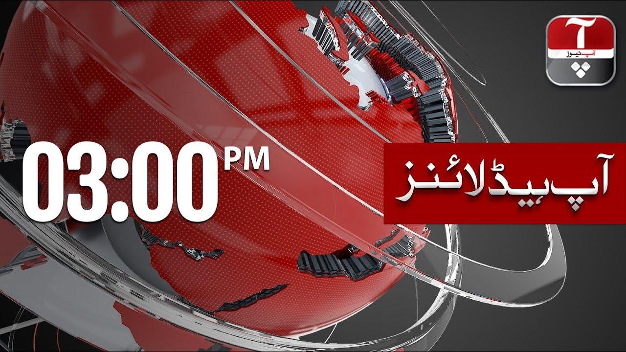 Live AAP NEWS Headlines and Bulletin | 3:00PM | 9 April 2020 | Latest Pakistan News