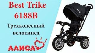 Детский трехколесный велосипед Best Trike 6188B видео обзор