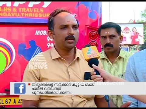 Bus trike in Kerala : What people in Kerala says