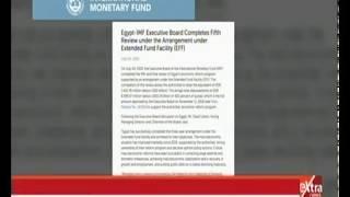 غرفة الأخبار | صندوق النقد الدولي يوافق على صرف الشريحة الأخيرة من القرض إلى مصر