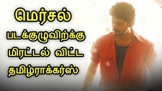 மெர்சல் படக்குழுவிற்க்கு மிரட்டல் விட்ட தமிழ்ராக்கர்ஸ் | Tamil Rockers Challenge to Mersal |Vijay
