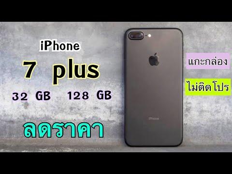 รีวิวจัดเต็ม Iphone 7