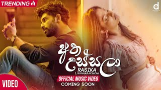 Atha Ussala (අත උස්සලා) - Rasika Liyanarachchi (Official Music Video Trailer)