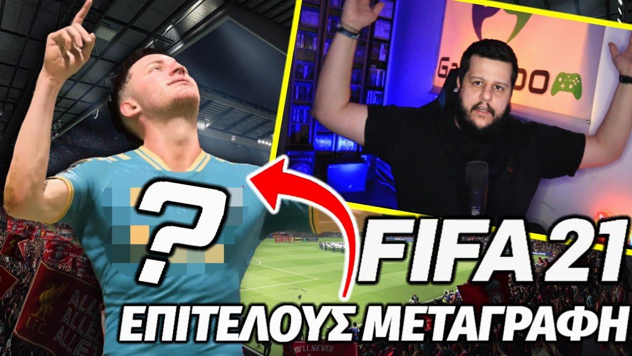 ΕΠΙΤΕΛΟΥΣ ΜΕΤΑΓΡΑΦΗ!!   Ο ΕΛΛΗΝΑΣ ΖΛΑΤΑΝ   FIFA 21 WONDERKID