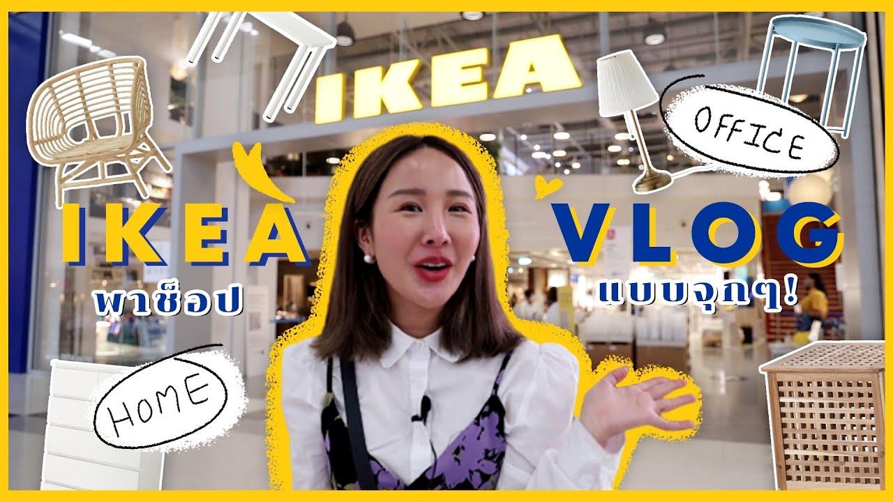พาช้อปเฟอร์นิเจอร์ IKEA เข้าออฟฟิศ แต่งบ้านใหม่ เดินเพลินๆได้มาเพียบ 😂 | Brinkkty (IKEA)