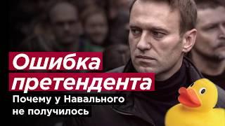 ОШИБКА ПРЕТЕНДЕНТА. Почему у Навального не получилось?