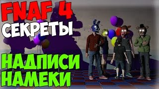Five Nights At Freddy s 4 НАДПИСИ НАМЕКИ