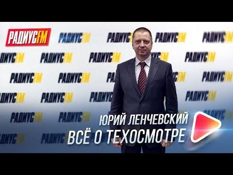Всё о техосмотре автомобилей в Беларуси