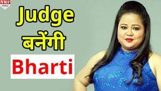 Kapil के Show के साथ एक और Comedy Show में नजर आएंगी Bharti Singh