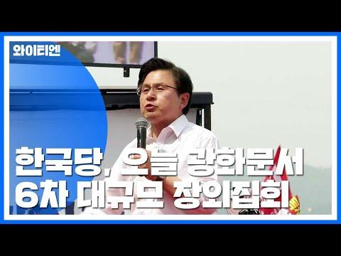 한국당, 오늘 광화문서 6차 대규모 장외집회 / YTN
