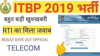 ITBP TELECOM 2019 RESULT DATE OUT OFFICIAL || RTI का मिला जवाब ||