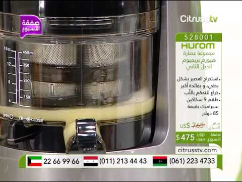 Slow Juicer Lakeland : Hurom Juicer Citrusstv.com ????? ???????? ???????? Doovi