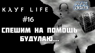 Kayf-Life - #16 - Ржач с Максом Леоне :)