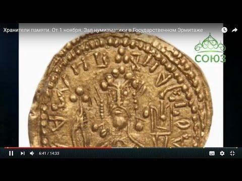 Монеты древней Руси в собрании Эрмитажа