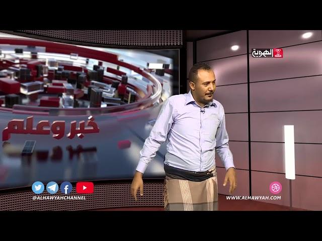 خبر وعلم - ماذا حقق التحالف - قناة الهوية