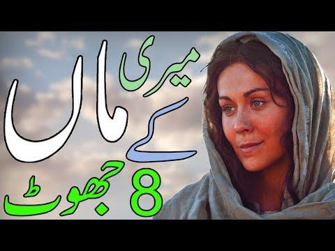 (Emotional) 8 Lies Of A Mother   Zulfiqar Ahmed Naqshbandi   Allah Is Greatest