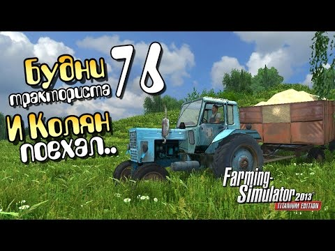И Колян поехал.. - ч76 Farming Simulator 2013