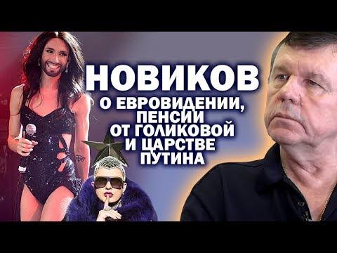 О Евровидении, пенсии от Голиковой и царстве Путина / #ЗАУГЛОМ