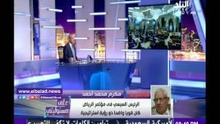 فيديو| مكرم محمد أحمد: خطاب الرئيس السيسي بقمة الرياض الأقوى خلال السنوات الماضية