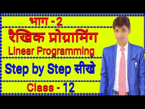 Part - 2 Linear Programming (रैखिक प्रोग्रामिंग) In Hindi Class - 12 All Board