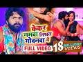 Video song samar singh kavita yadav video mp4