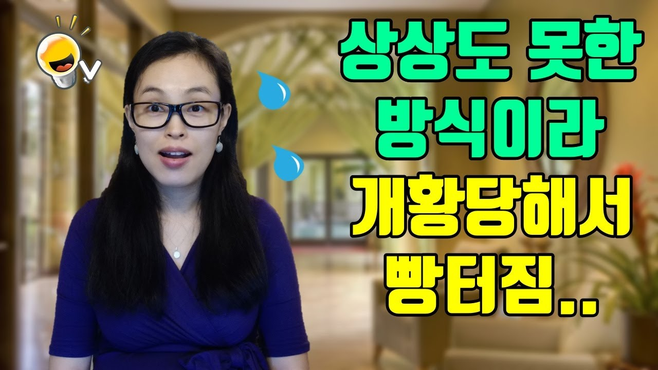 미국에서 인기가 너무 많아 기승을 부리고 있는 짝퉁 한국 OO