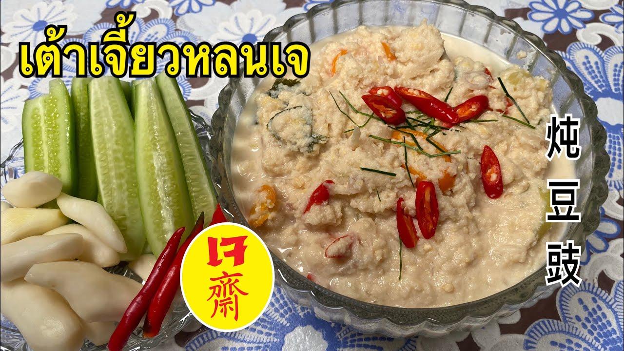 เต้าเจี้ยวหลนเจ 炖豆豉 จากกากถั่วเหลือง แต่รสชาติไม่กาก หอม อร่อย