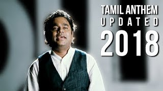 semmozhi-manadu-tamil-anthem-with-english-subtitle-a-r-rahman-tamil-pride-2018
