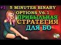5 MINUTES BINARY OPTIONS V6.1 ПРИБЫЛЬНАЯ СТРАТЕГИЯ / БИНАРНЫЕ ОПЦИОНЫ FINMAX / OLYMP TRADE / BINOMO