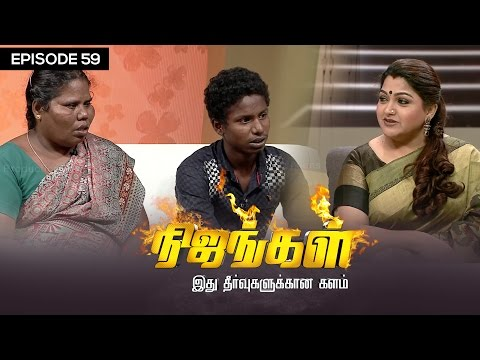 Nijangal with kushboo is a reality show to sort out untold issues. Here is the episode 59 of #Nijangal telecasted in Sun TV on 02/01/2017. We Listen to your vain and cry.. We Stand on your side to end the bug, We strengthen the goodness around you.   Lets stay united to hear the untold misery of mankind. Stay tuned for more at http://bit.ly/SubscribeVisionTime  Life is all about Vain and Victories.. Fortunes and unfortunes are the  pole factor of human mind. The depth of Pain life creates has no scale. Kushboo is here with us to talk and lime light the hopeless paradox issues  For more updates,  Subscribe us on:  https://www.youtube.com/user/VisionTimeThamizh  Like Us on:  https://www.facebook.com/visiontimeindia