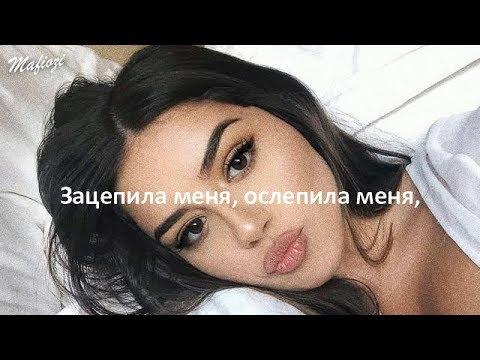 Артур Пирожков - Зацепила (REMIX) текст/lyrics