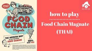 Food Chain Magnate วิธีเล่น @kade Take Your Turn