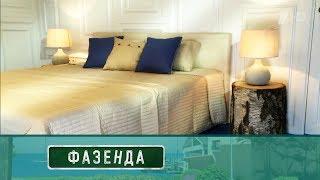 Фазенда - Спальня сбалконом. Выпуск от18.06.2017