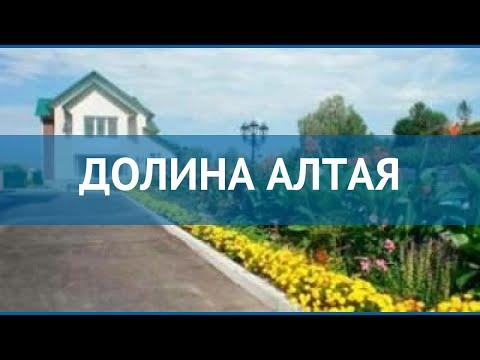ДОЛИНА АЛТАЯ 3* Россия Алтай обзор – отель ДОЛИНА АЛТАЯ 3* Алтай видео обзор