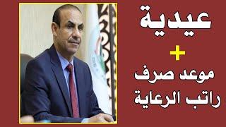 عاجل عيدية + موعد صرف رواتب الرعاية الاجتماعية _ مبارك للجميع